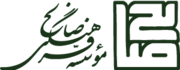 مؤسسه فرهنگی صالح